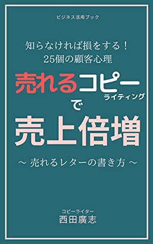 Ureru Kopi-raithingu De Uriagebaizou: Shiranaito Son wo suru Kounyuusinnri Ureru reta no Kakikata (Japanese Edition)