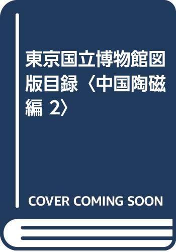 東京国立博物館図版目録〈中国陶磁編 2〉