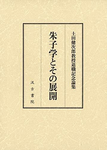 朱子学とその展開: ――土田健次郎教授退職記念論集――