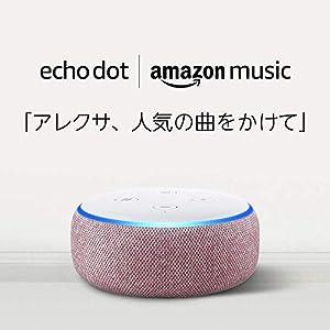 【プライム会員限定】Echo Dot 第3世代、プラム ¥500 + Amazon Music Unlimited (個人プラン1か月分 *以降自動更新)