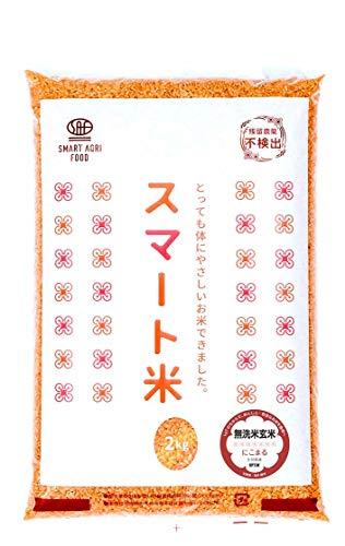 スマート玄米:大分県 にこまる (無洗米玄米2kg):残留農薬ゼロ