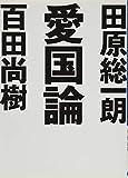 愛国論 (ワニ文庫)