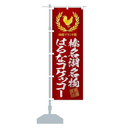 ブランド鶏/榛名湖名物はるなコケッコー のぼり旗 サイズ選べます(ショート60x150cm 左チチ)