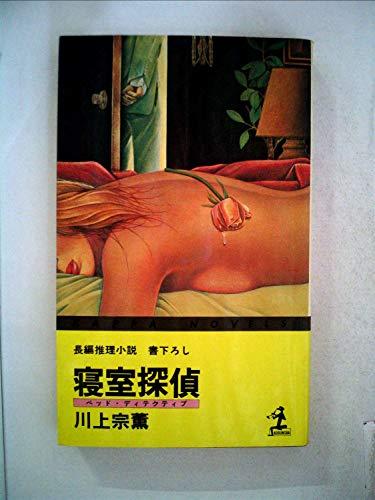 寝室探偵 (1980年) (カッパ・ノベルス)の詳細を見る