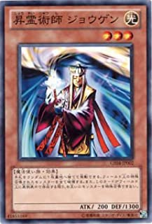 Yu-Gi-Oh! Jowgen the Spiritualist GS04-JP002 Normal Japan