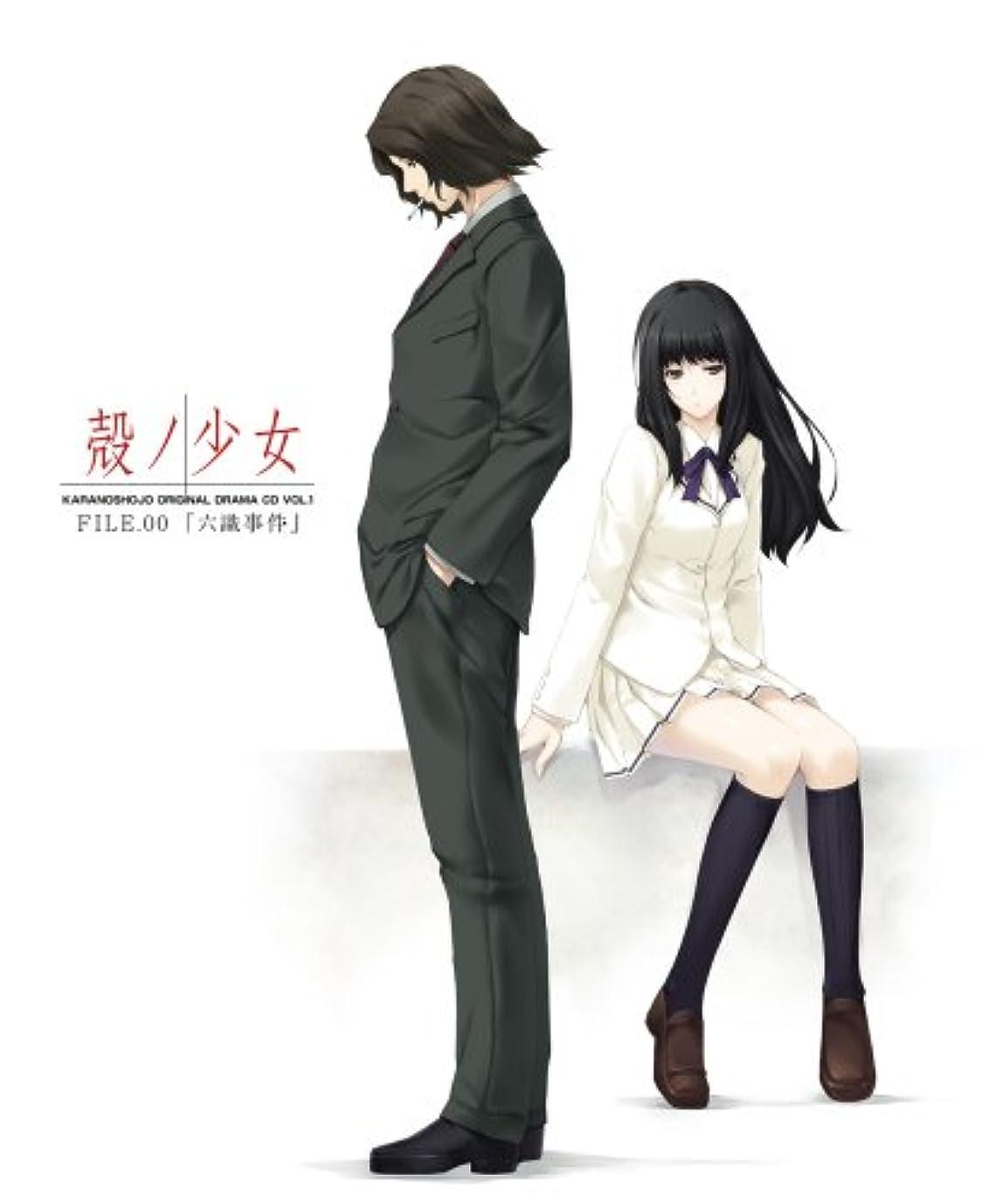 消化器私達ひばりドラマCD 殻ノ少女 VOL.1 FILE00:六識事件