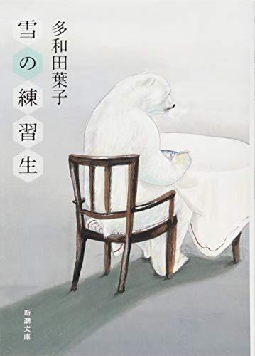 雪の練習生 (新潮文庫)