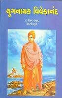 Yugnayak Vivekanand