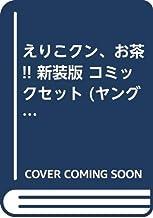 えりこクン、お茶!! 新装版 コミックセット (ヤングコミックコミックス) [マーケットプレイスセット]