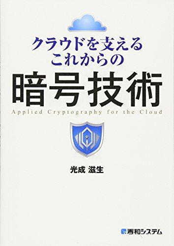 クラウドを支えるこれからの暗号技術