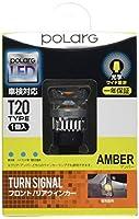 POLARG (ポラーグ) LEDフロント&リアウインカー 20AVS アンバー (1個1セット) [品番] P2861A