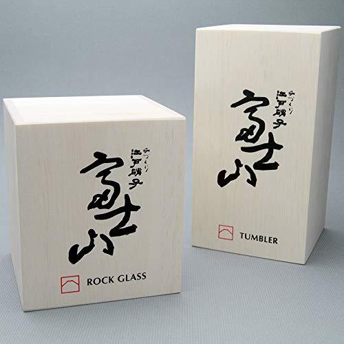 富士山ロックグラス270mlTG15-015-R木箱付田島硝子正規代理店