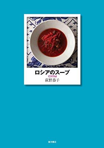 ロシアのスープの詳細を見る