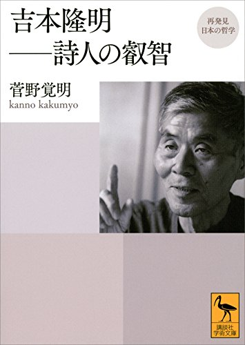 再発見 日本の哲学 吉本隆明 詩人の叡智 (講談社学術文庫)の詳細を見る