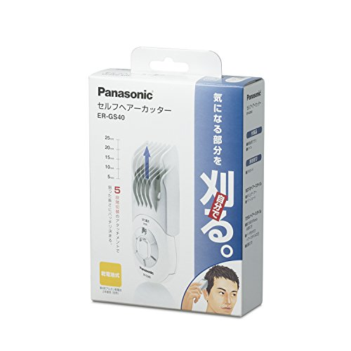 Panasonic(パナソニック)『セルフヘアーカッターER-GS40-W』