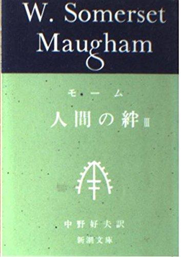 人間の絆 (3) (新潮文庫)