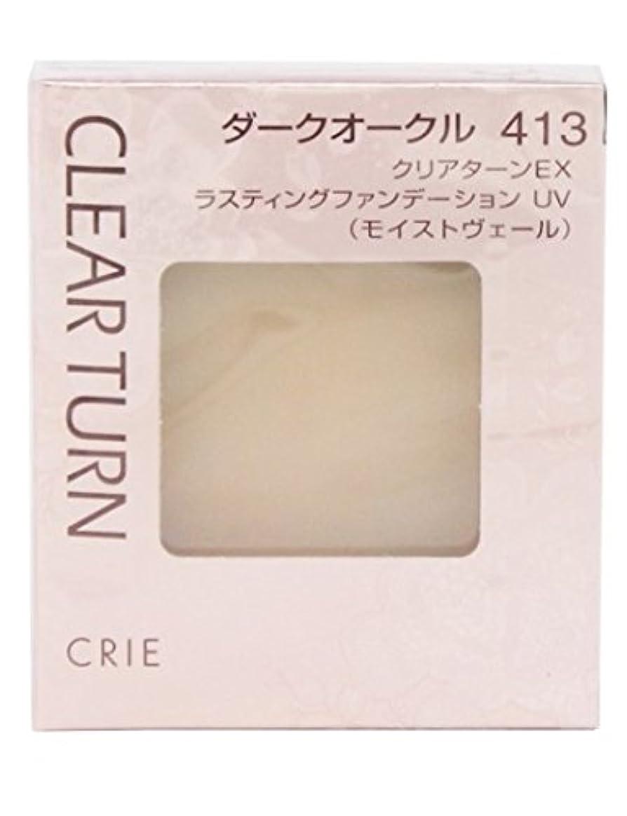 ラフ詳細な略すクリエ(CRIE) クリアターンEX ラスティングファンデーション UV (モイストヴェール) #413 ダークオークル 9.5g