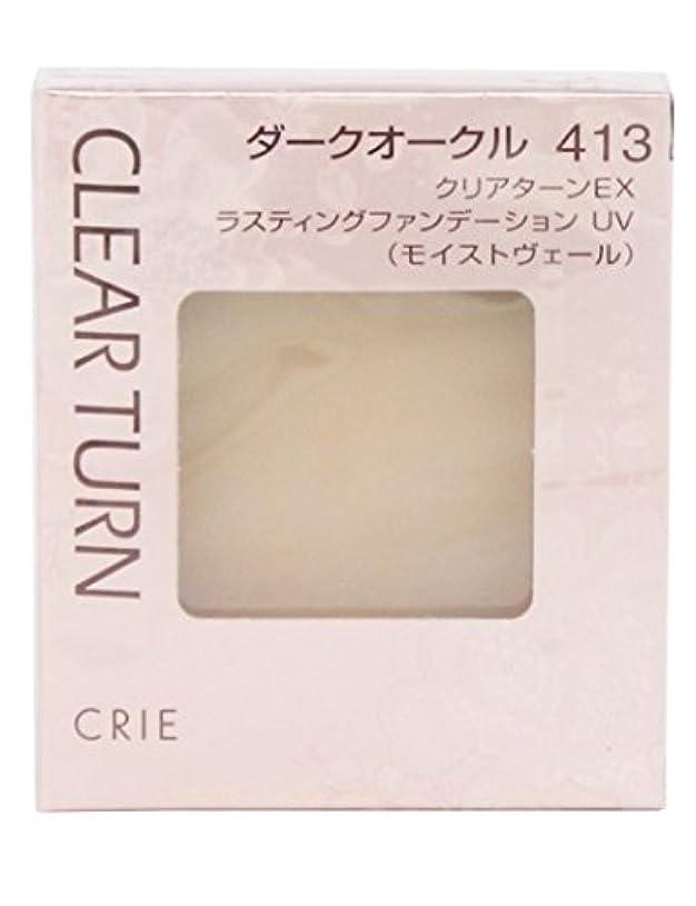グリル深く前にクリエ(CRIE) クリアターンEX ラスティングファンデーション UV (モイストヴェール) #413 ダークオークル 9.5g