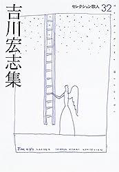 『吉川宏志集 セレクション歌人32』(邑書林)