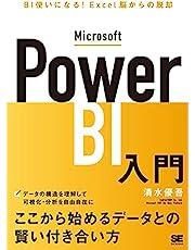 Microsoft Power BI入門 BI使いになる! Excel脳からの脱却