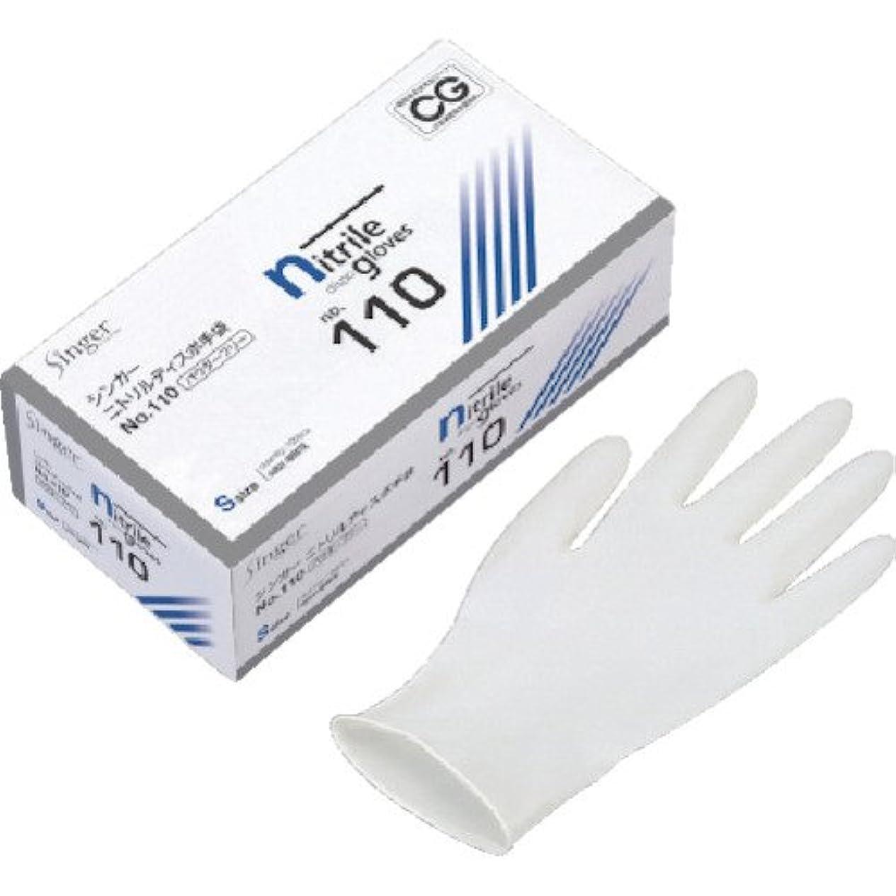 裏切り大脳昼間シンガーニトリルディスポ手袋 No.110 ホワイト パウダーフリー(100枚) S