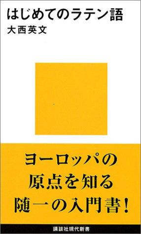 はじめてのラテン語 (講談社現代新書)