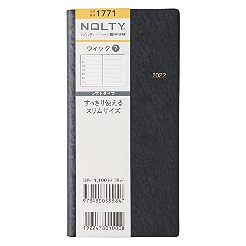 能率 NOLTY 手帳 2022年 ウィークリー ウィック 7 黒 1771 (2021年 12月始まり)