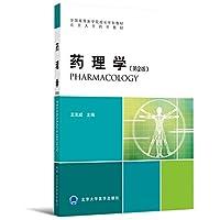 药理学(第2版)(药学长学制)