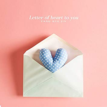 그대에게 보내는 마음의 편지