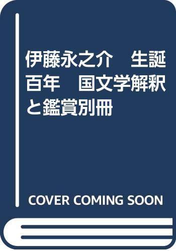 伊藤永之介 生誕百年 国文学解釈と鑑賞別冊の詳細を見る