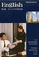 スピードラーニング 第3巻「オフィスでの英会話」