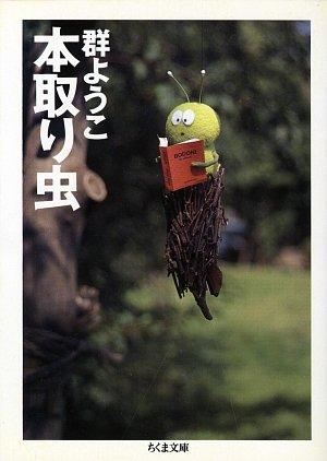 本取り虫 (ちくま文庫)