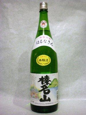 牧野酒造『榛名山 本醸造』
