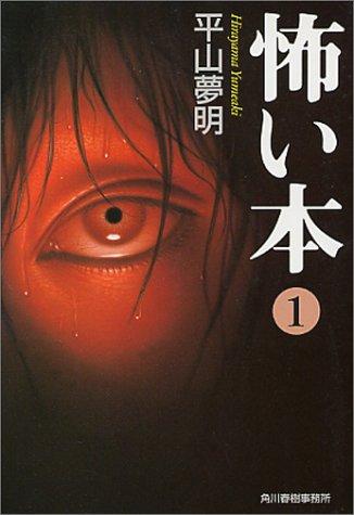 怖い本〈1〉 (ハルキ文庫)
