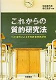 これからの質的研究法 ~15の事例にみる学校教育実践研究