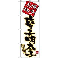 のぼり 博多名物辛子明太子(白) TN-542 のぼり 看板 ポスター タペストリー 集客 [並行輸入品]