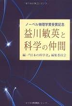 益川敏英と科学の仲間―ノーベル物理学賞受賞記念