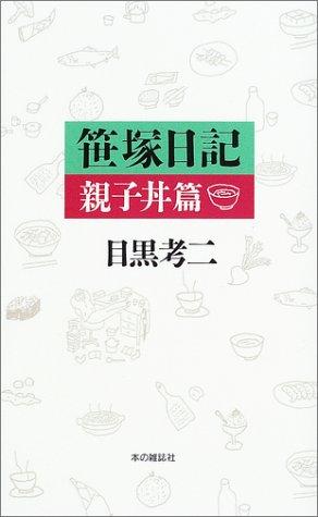笹塚日記 親子丼篇