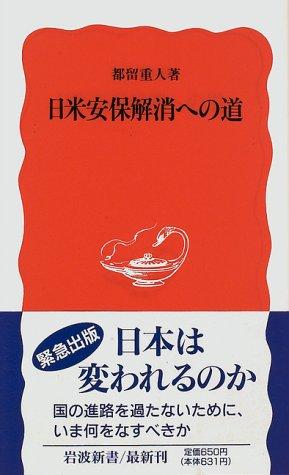 日米安保解消への道 (岩波新書)の詳細を見る