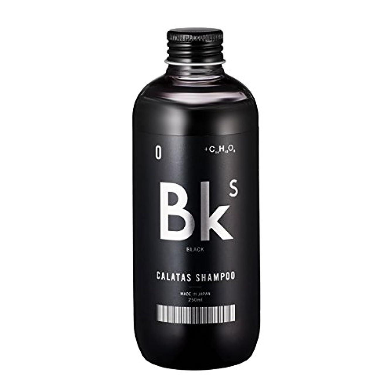 感心する甘美なオペレーターCALATAS シャンプー Bk(ブラック) カラタスシャンプー 250ml