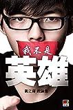 我不是英雄-黃之鋒政論集 (Traditional Chinese Edition)