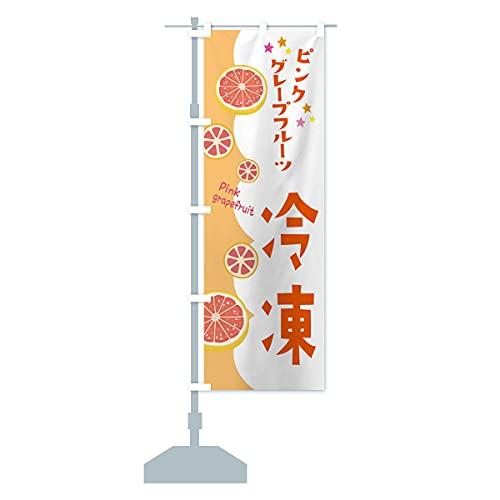 冷凍ピンクグレープフルーツ のぼり旗 サイズ選べます(ジャンボ90x270cm 左チチ)