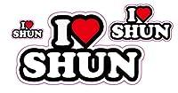 ILOVE SHUN