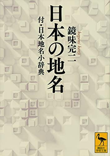 日本の地名 付・日本地名小辞典 (講談社学術文庫)