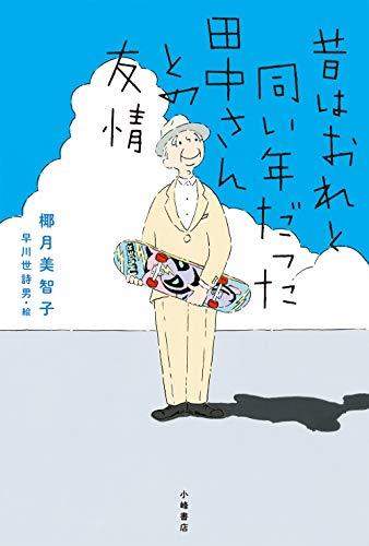 昔はおれと同い年だった田中さんとの友情 (ブルーバトンブックス)