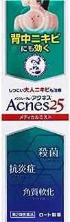 【第2類医薬品】メンソレータム アクネス25 メディカルミストb 100mL
