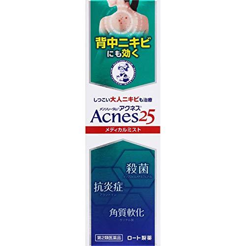 ロート製薬 『メンソレータム アクネス25 メディカルミストb』
