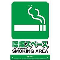 高芝ギムネ製作所 安全標識看板 K-019 喫煙スペース