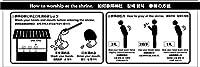 標識スクエア 「 参拝の方法 」 ヨコ・大【ステッカー シール】 400x138㎜ CFK2098 2枚組