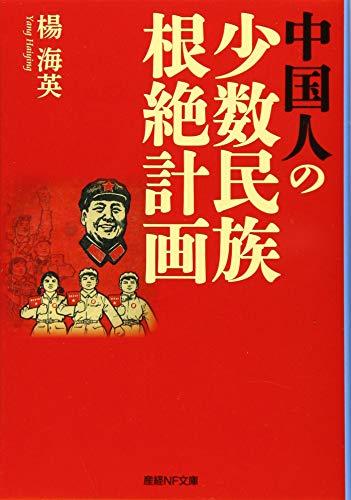 中国人の少数民族根絶計画 (産経NF文庫)